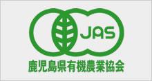 JAS日本認証サービス
